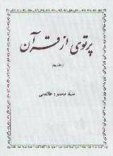 پرتویی از قرآن